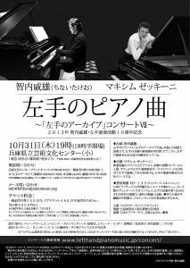 コンサートのチラシ