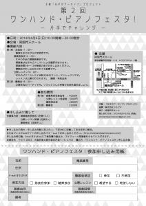 140406 Onehandpianofesta_ページ_2