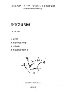 Kawakami-Michibiki-thum