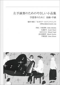 Onehand-Yasashi-Thum